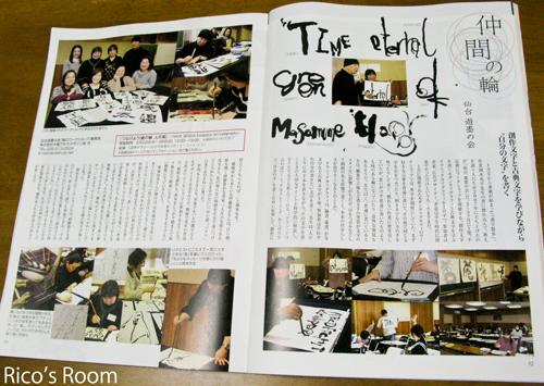 仙台発・大人の情報誌『りらく』2011.6月号に仙台遊墨の会