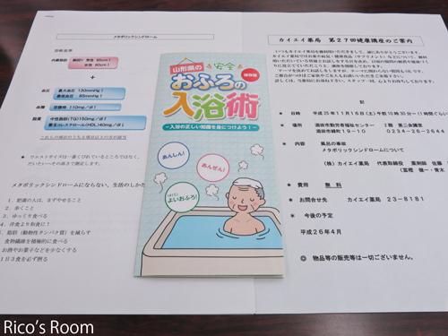 R カイエイ薬局『第27回健康講座』入浴事故・冬に多い病気