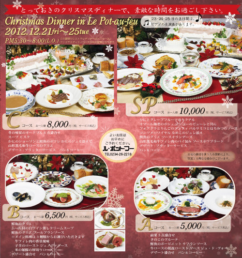 R クリスマスソング♪YOSHIKO&RICO用にアレンジ中