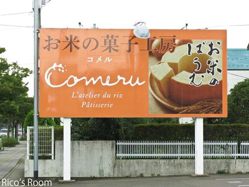 R『お米の菓子工房Comeru(コメル)』お米のばうむ
