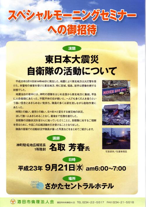東日本大震災自衛隊の活動@スべシャルモーニングセミナー