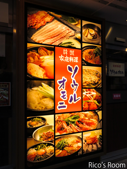 R韓国家庭料理『ソウルオモニ』仙台にて、豚スンドゥブ堪能!