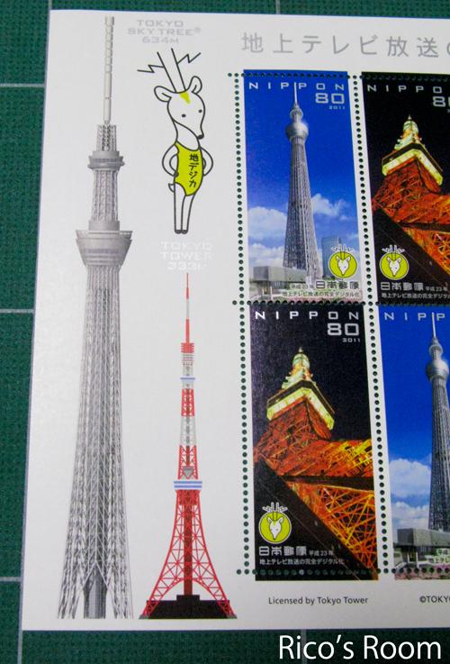 9月30日までの限定販売切手&地デジ化記念切手の巻