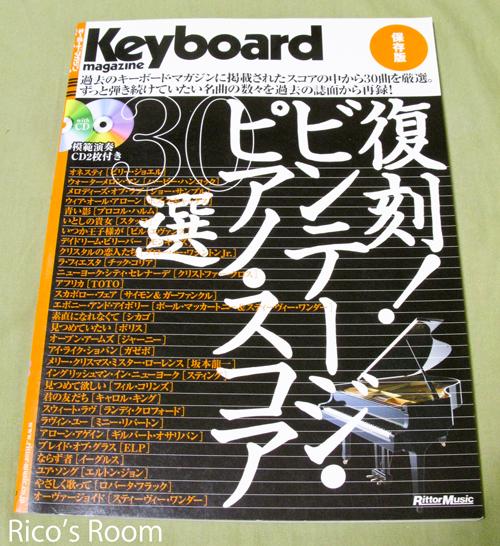 衝動買い!『復刻!ビンテージ・ピアノ・スコア30選』の巻