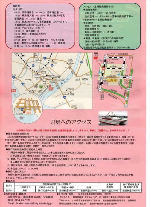 R秘島・飛島 フォト食『女子会』の旅へ、ご一緒しませんか?