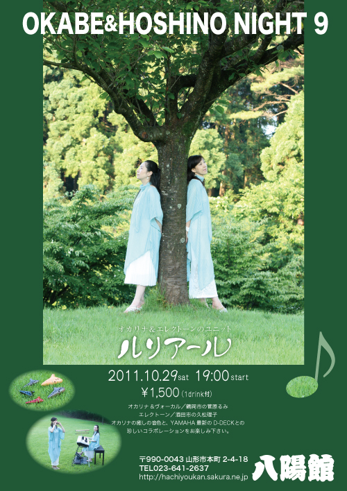 オカリナ&エレクトーン音楽ユニット『ルリアール』ライブ告知♪