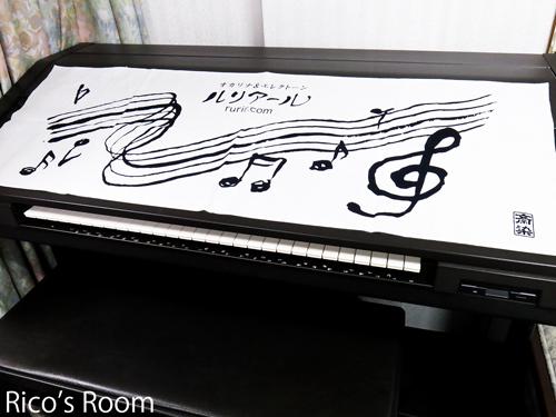 R斎染『楽譜柄手ぬぐい』にルリアールの名前を入れて頂きました