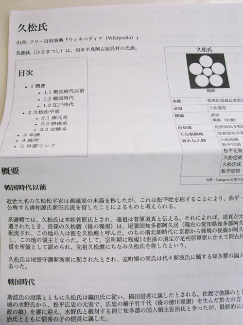 仙台老舗『ブラザー軒』にて、書家/岡本光平先生とランチの巻♪