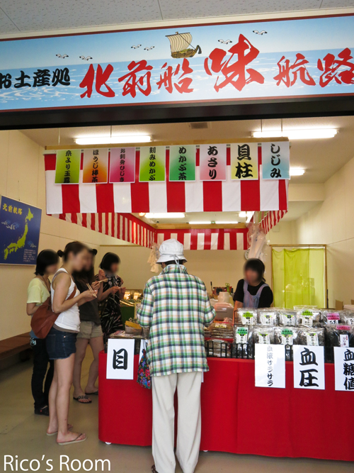 Rみなと市場/北前船味航路&け〜く〜こ〜の鳥海高原ソフト