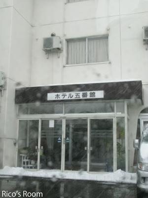 鶴岡駅前『ビジネスホテル五番館』&『花畑牧場アイスクリーム』