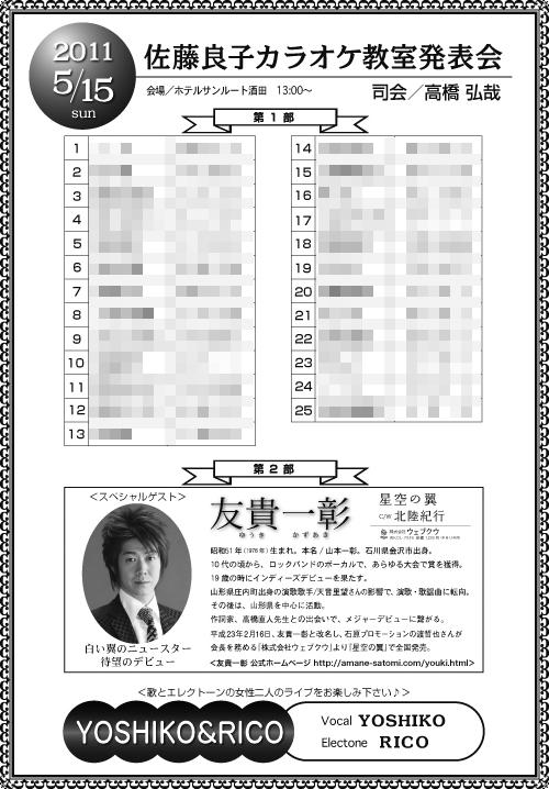 佐藤良子カラオケ歌謡教室発表会にYOSHIKO&RICO出演