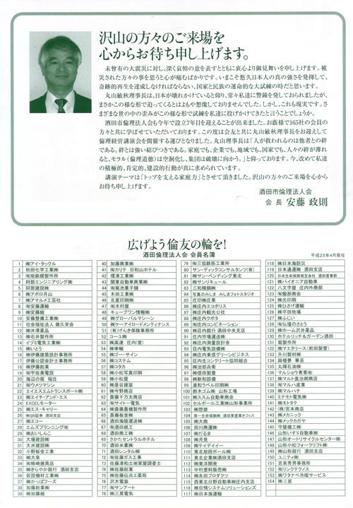 酒田市倫理法人会『H23倫理経営講演会』のお知らせ