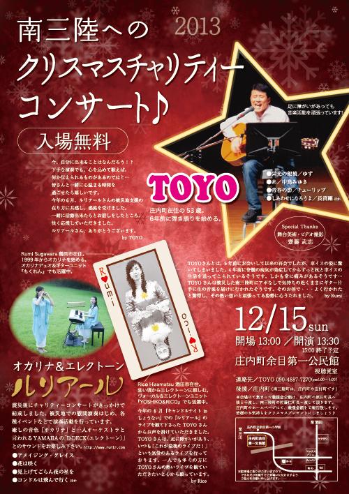 R 南三陸へのクリスマスチャリティーコンサート実行委員会♪