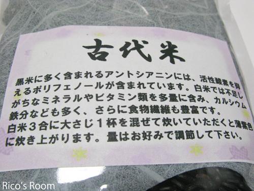 塩麹レシピ3『古代米入り塩麹ごはん&ドリア』