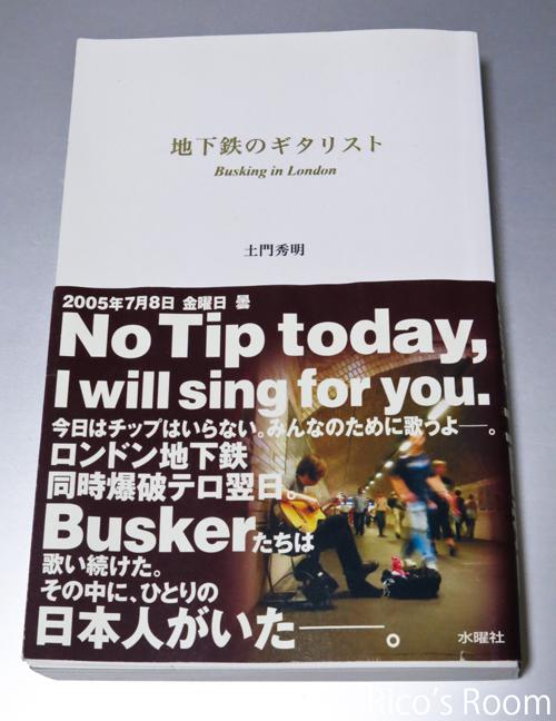 R『隆月/冷たいワンタンメン』&『地下鉄のギタリスト土門氏』