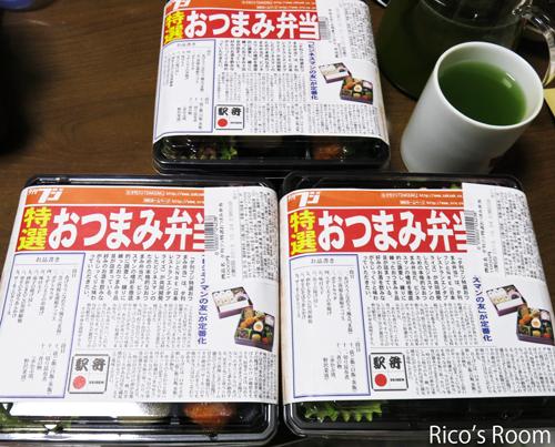 R『夕刊フジ特選おつまみ弁当』が東京みやげだよ〜の巻♪
