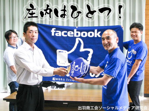 庄内はひとつ!facebook庄内いいのぅ!団扇と旗の寄贈式