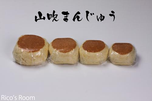 クリスマス和菓子に超感激!山吹まんじゅう『東根菓子舗』の巻