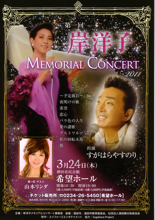 第一回岸洋子メモリアルコンサート2011中止