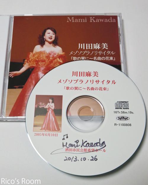 R川田麻美先生/土門拳記念館 秋のミュージアムコンサート♪