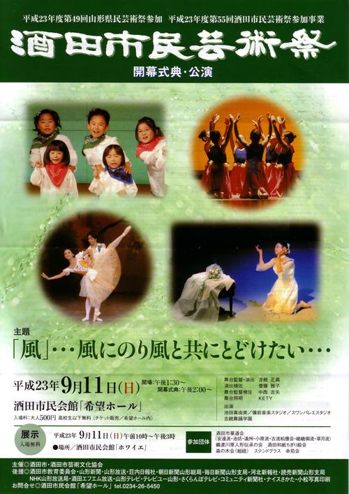 酒田芸術の秋!JAZZ・ダンス・フォルクローレの告知