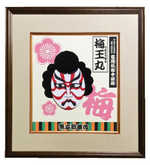 R 『黒森押絵倶楽部』発足!平成25年度『梅王丸』押絵指導