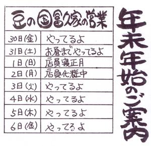 黒森納豆本舗『豆の国冨久家』生しお納豆&マメちゃん