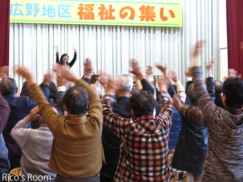 R『広野地区 福祉の集い』ルリアールが介護予防講座の講師!!