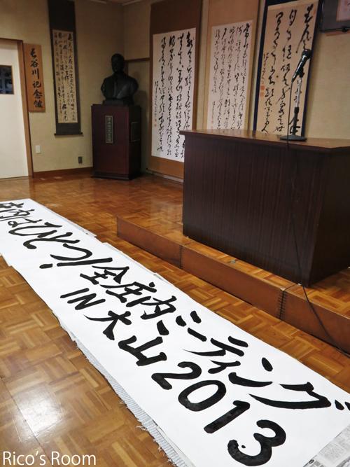R収蔵2日目の西郷隆盛肖像画(石川静正/画)と横断幕制作の巻