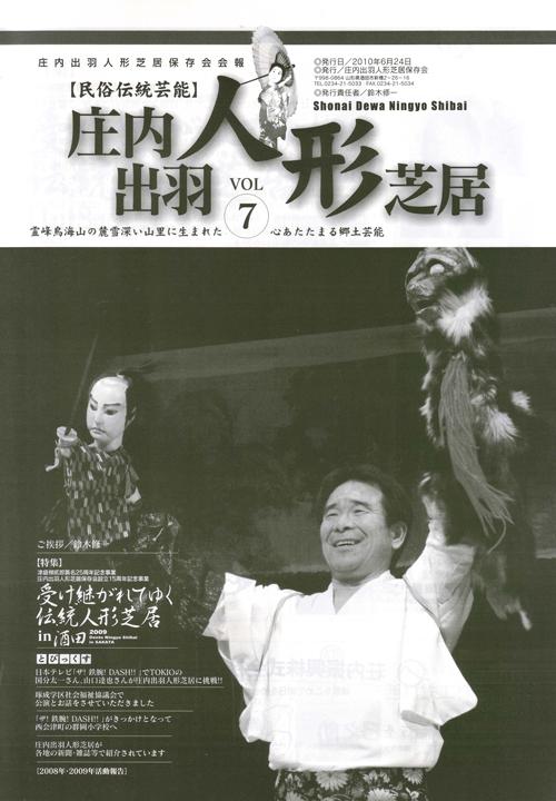 庄内出羽人形芝居/津盛柳貳郎氏のモーニングセミナー