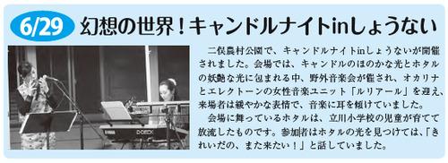 R 音響機材車購入成約♪&『庄内町の広報&酒田市の広報』掲載