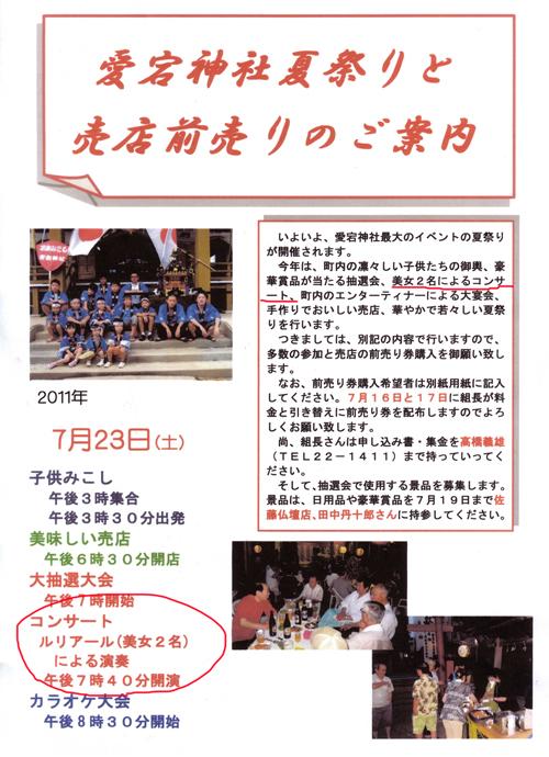 妖し過ぎる!?愛宕神社夏祭り・美女2名によるコンサート!?