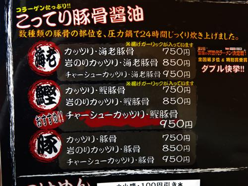 R『新旬屋 麺』酒田中町店にて『ガッツリ・海老豚骨』の巻♪
