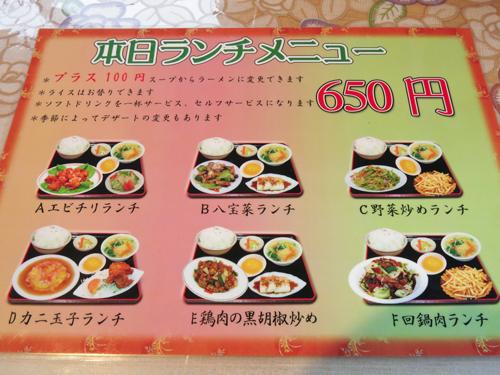 R 台湾料理『昇龍閣』で、食い倒れランチの巻!