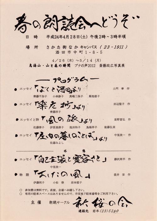 4/28中央公園リニューアルセレモニー&春の朗読会へどうぞ