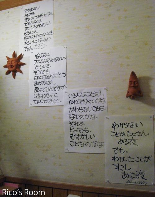鼠ケ関『鮨処 朝日屋/鼠ケ関港鮮魚センター/念珠の松庭園』