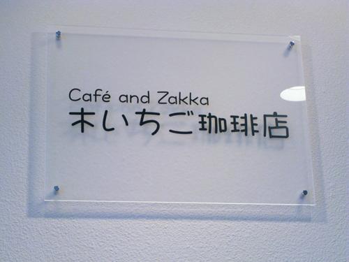 人形作家の店『Cefe and Zakka 木いちご珈琲店』