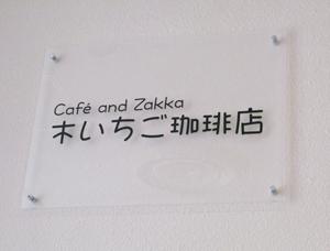 さをり織り展示販売会@木いちご珈琲店(酒田駅前ビル1F)