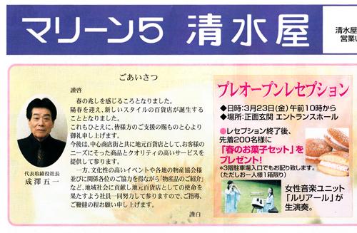 5/23マリーン5清水屋プレオープンレセプションの告知♪