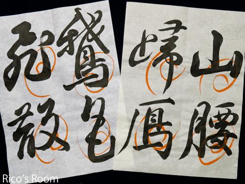 R 仙台遊筆会で、金文体、篆書、年賀状の書き方を学ぶの巻♪