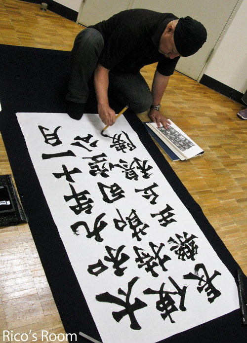 臨書体験!書家/岡本光平先生の全紙のお手本に学ぶの巻♪