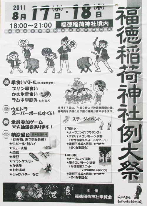 『福徳稲荷神社例大祭』ルリアール×YOSHIKO&RICO♪
