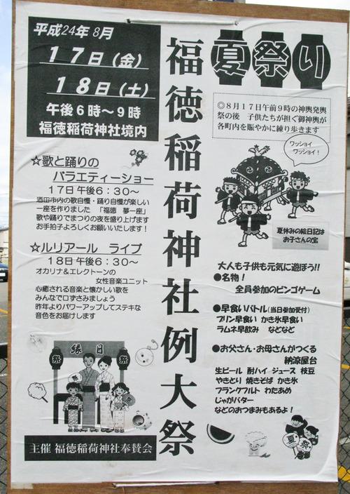 平成24年『福徳稲荷神社例大祭』ルリアール出演します♪
