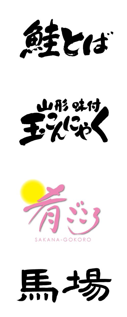 筆文字・イラスト・音楽と…敏腕プロデューサー/工藤美香先生