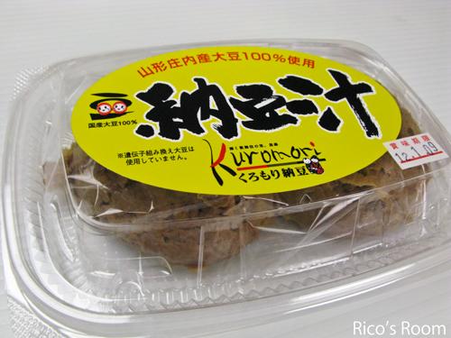 2012ヒットの予感!なっとう醤油&マイヒット!納豆汁の巻