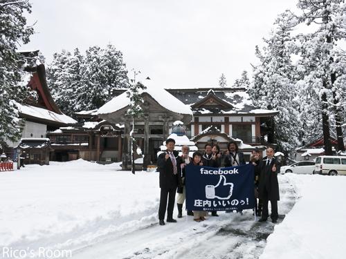 R 庄内はひとつ!羽黒山正式参拝・そば蔵金沢屋・庄内空港