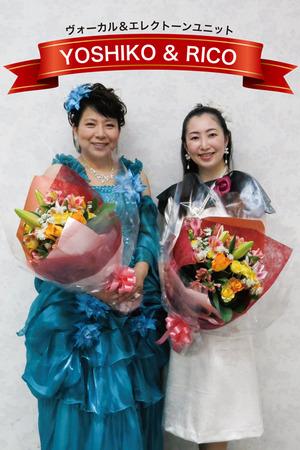R 『新庄きらやか会 新年会』にYOSHIKO&RICO出演