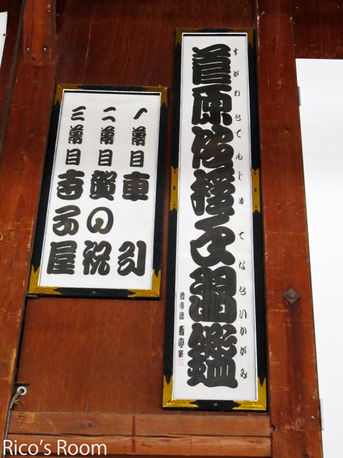 R 氷点下『黒森歌舞伎演舞場』見学!新規プロジェクトスタート