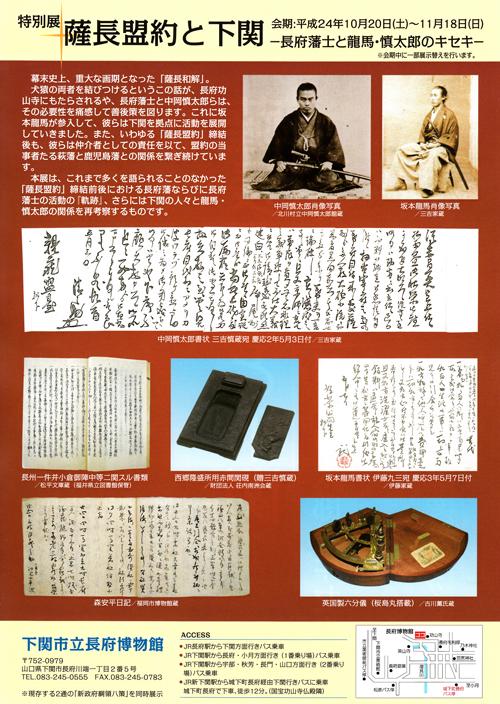 長府藩士 三吉慎蔵について/下関市立長府博物館 古城春樹館長