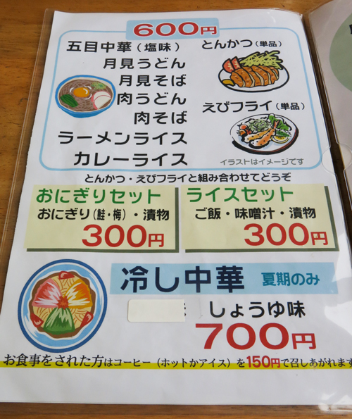 R お食事処『蝶や』池田 南銀座(鶴岡)で、あつあつ広東麺♪